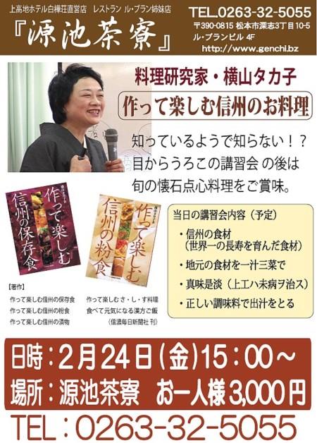 横山タカ子ポスター-1.jpg